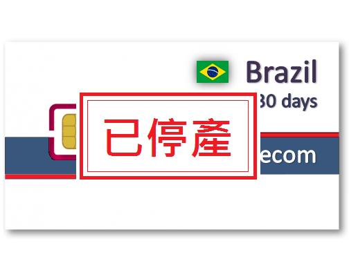 巴西上網卡15天30天