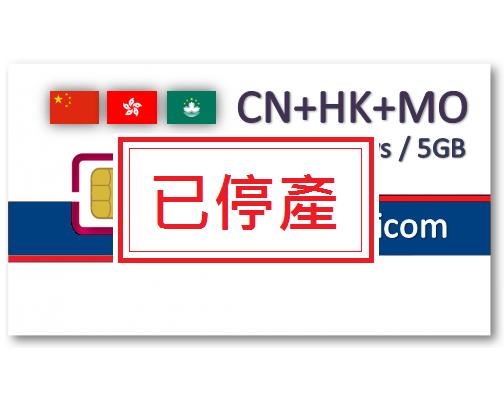 中港澳上網卡60天5GB - 免翻牆