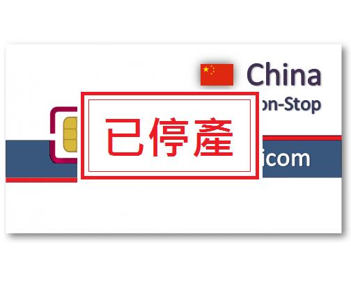 中國上網卡10天吃到飽 - 免翻牆