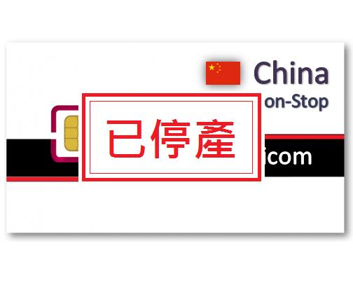 中國上網卡12天吃到飽 - 免翻牆