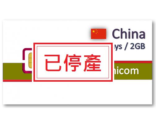 中、港上網卡5天2GB - 免翻牆