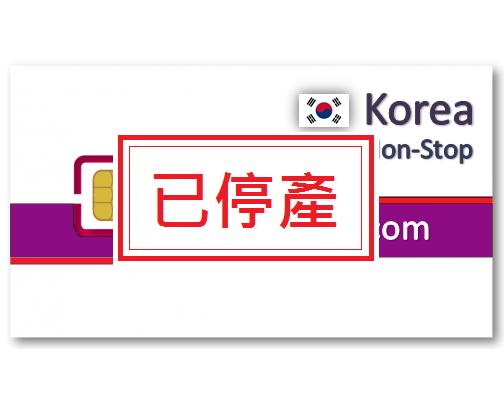 韓國上網卡8天吃到飽 - 10GB後降速