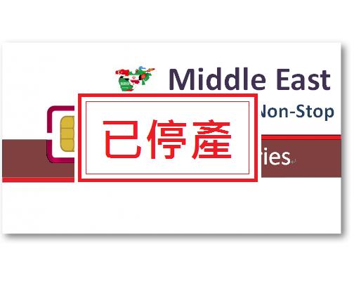 中東5國上網卡15天吃到飽
