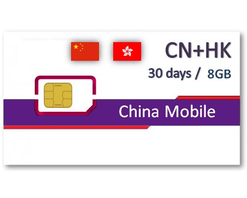 中港上網卡30天9GB - 免翻牆