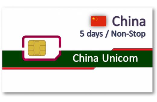 中國上網卡5天吃到飽 - 免翻牆