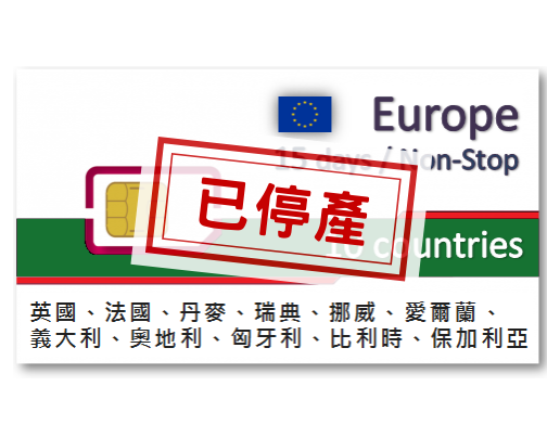 歐洲10國上網卡15天吃到飽
