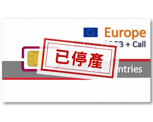 歐洲43國上網卡30天5GB+免費通話