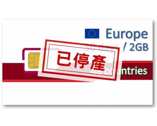 歐洲48國上網卡30天2GB/6GB