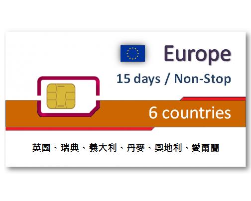 歐洲六國上網卡15天吃到飽