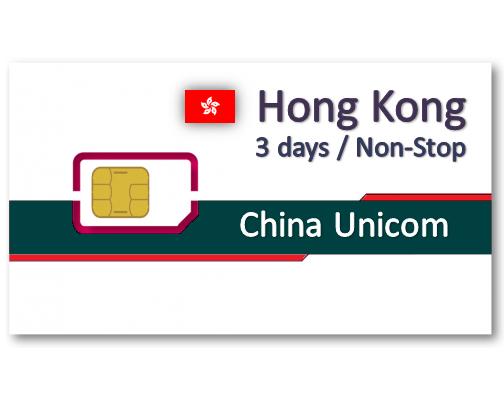 香港、澳門上網卡4天吃到飽