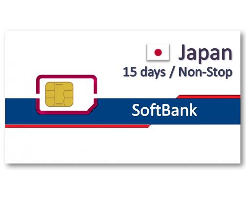 日本上網卡15天吃到飽 - 不降速