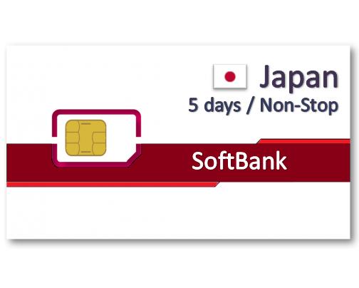 日本上網卡5天吃到飽 - 4GB後降速