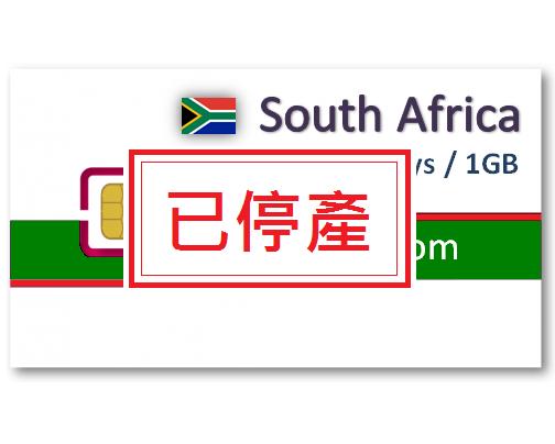 南非上網卡15天1GB