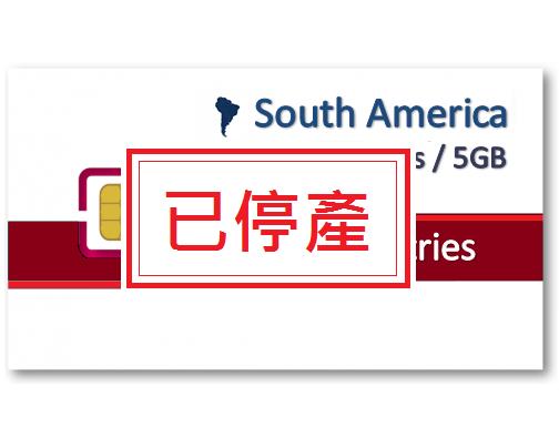 南美洲上網卡30天5GB