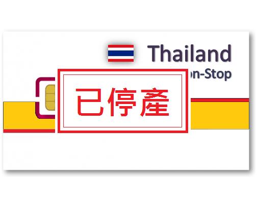 泰國上網卡7天吃到飽 - 不降速