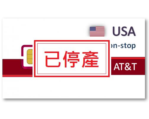 美國上網卡10天吃到飽 - 不降速